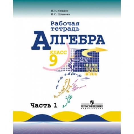 алгебра 9кл рт  ч.1,2 (к уч. макарычева) (комплект)/35417,37528