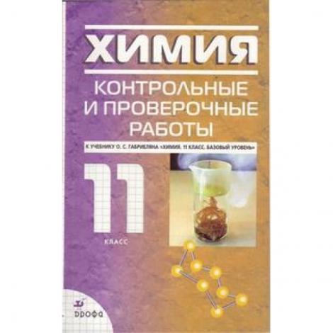 химия 11кл контр и пров работы баз.ур. 9688-10