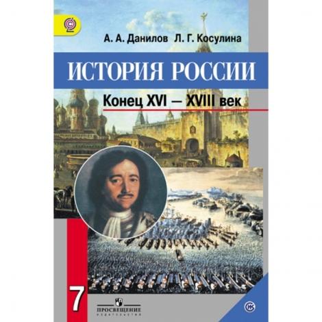 """история 7кл россии конец xvi -  xviii в."""""""