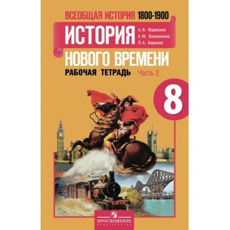 история 8кл рт №1,2 (комплект) всеобщая история. история нового времени 1800-1913 гг.