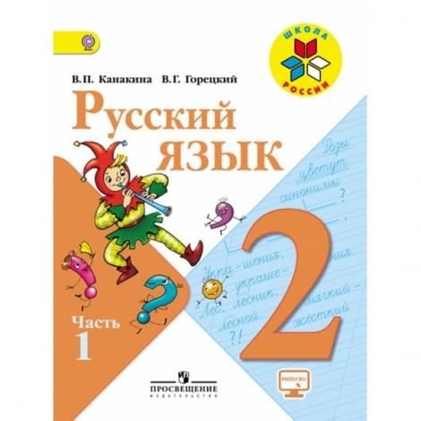 рус яз 2кл  учебник. ч1