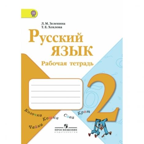 рабочая гдз часть класс тетрадь хохлова русский 2 зеленина язык 2
