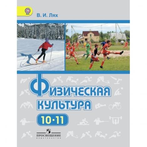 физическая культура 10-11кл  учебник