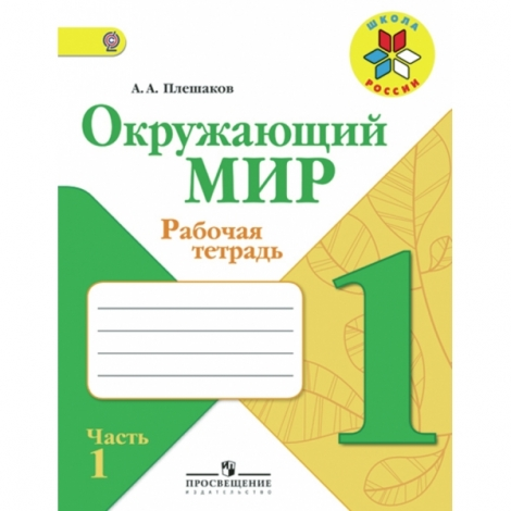 окружающий мир 1кл рт ч1 (школа россии) фгос/6407