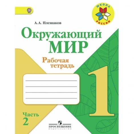 окружающий мир 1кл рт ч2 (школа россии) фгос/6408