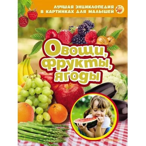овощи, фрукты, ягоды (лэк)