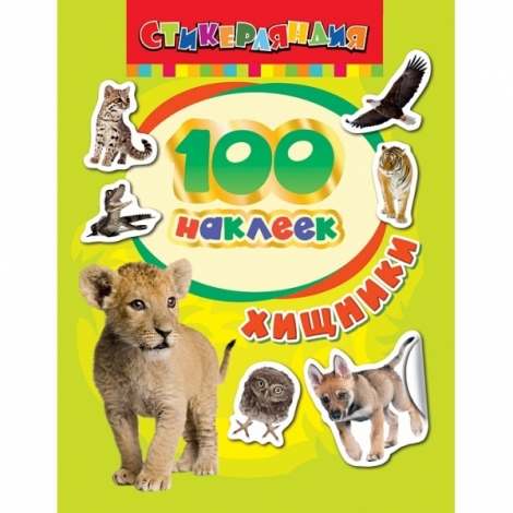100 наклеек (сбор) (росмэн)
