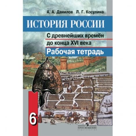 история 6кл рт россии с древнейших времен до конца xvi в.