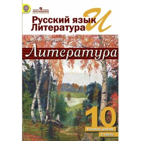 русский язык и литература. русская литература xix века, 10 кл. учебник. в 2-х ч., ч. 1,2 (ко