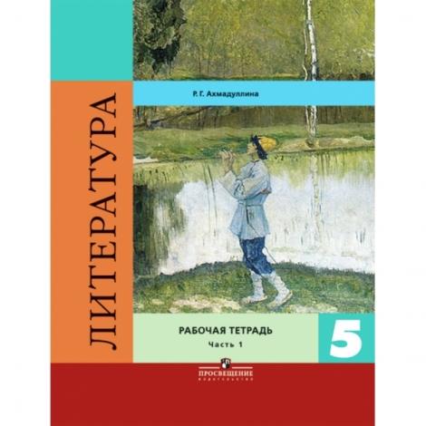 литература  6кл рт  в 2-х ч. ч2.(к уч. полухиной, коровиной) /41159