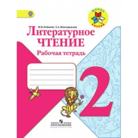"""литературное чтение 2 кл  рт фгос (сер. """"школа россии"""")/5889"""