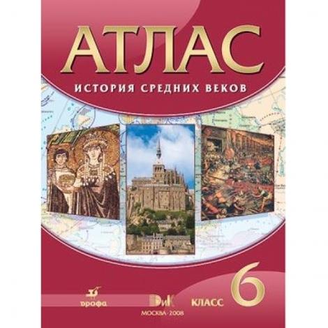 атлас истории средних веков.6кл. (фгос)/767