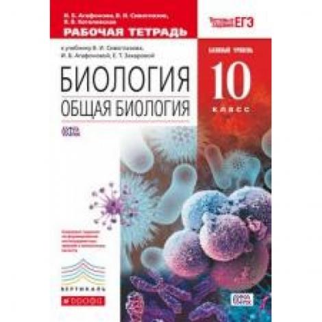 биология 10кл базовый уровень рт (тест.задания егэ). вертикаль