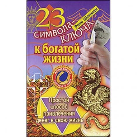 23 символа-ключа к богатой жизни