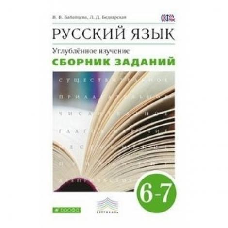 рус яз 6-7кл сб.заданий  вертикаль/5850