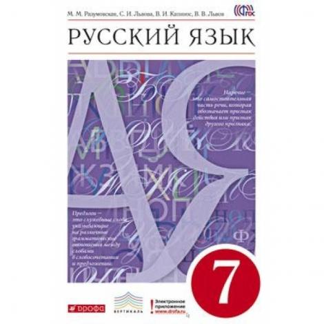 рус яз 7кл  учебник фгос  вертикаль (ст.14)