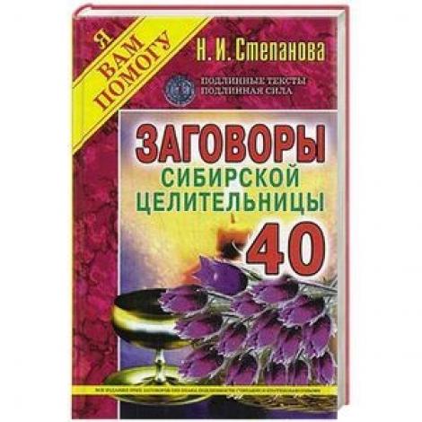 вт заговоры сибирской целительницы - 40 (обл.)