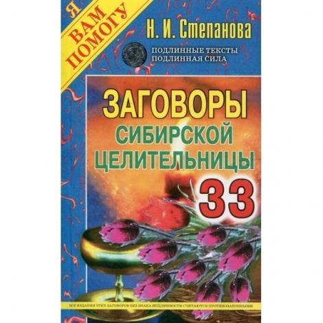 вт заговоры сибирск.целительницы-33