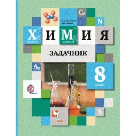 химия 8кл задачник по химии (вентана-граф)