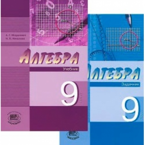 алгебра 9кл (в2ч) (углубл.)