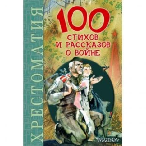 100 самых известных стихов и рассказов о любви и дружбе