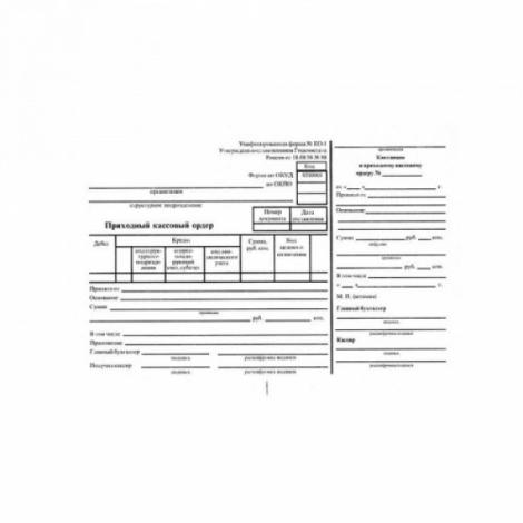 """Бланк """"Приходный кассовый ордер"""" А5 (форма КО-1), газетка, 100 экз."""