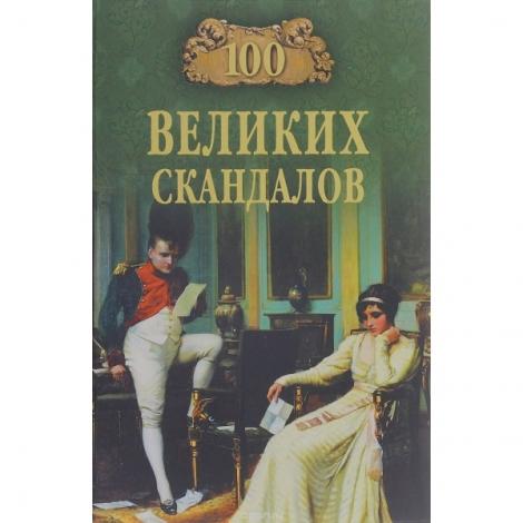 100 великих скандалов