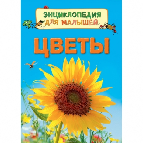 Цветы (Энц. для малышей)