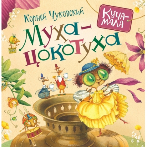 Чуковский К. Муха-цокотуха (Куча-мала)