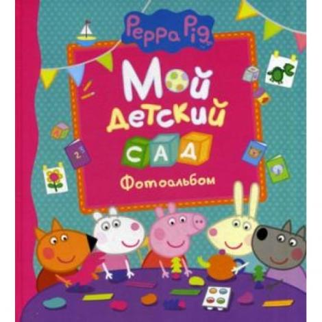 Мой детский сад Свинка Пеппа