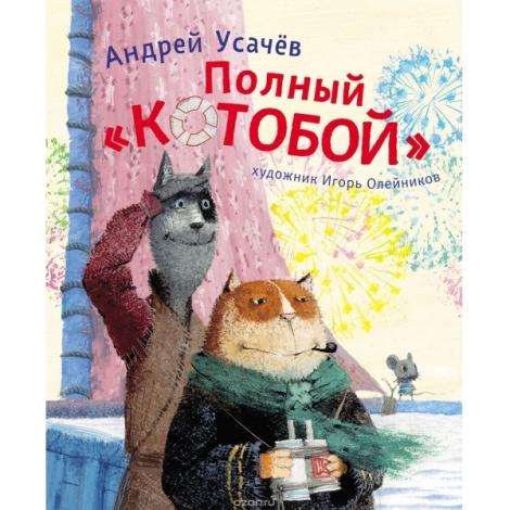 Усачев А. Полный КОТОБОЙ