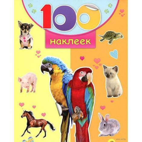 100 наклеек. домашние любимцы (сбор)