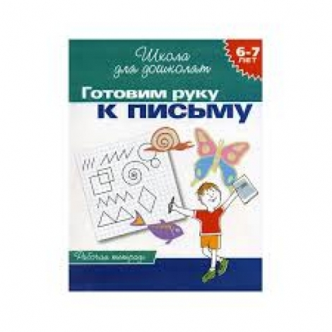готовим руку к письму 6-7 лет. рт