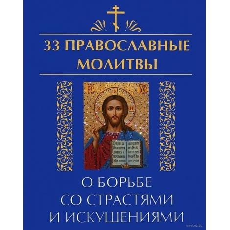 33 православные молитвы о борьбе со страстями