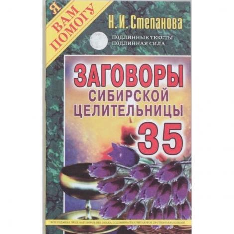 вт заговоры сибирск.целительницы-35