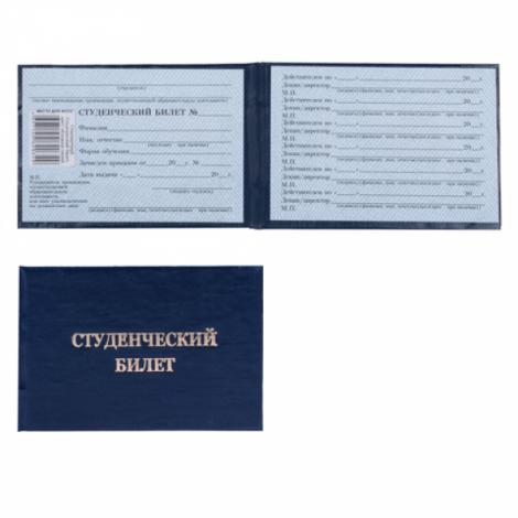 """Бланк """"Студенческий билет"""" для ВУЗ"""