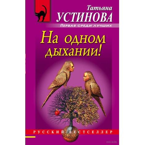 на одном дыхании!: роман