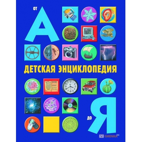 детская энциклопедия от а до я