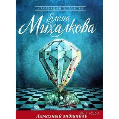 алмазный эндшпиль
