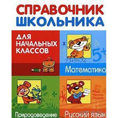 справочник для школьника для нач классов