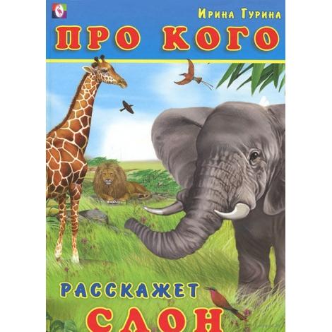 про кого расскажет слон