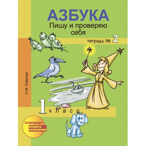 азбука. пишу и проверяю себя тетрадь №2.фгос