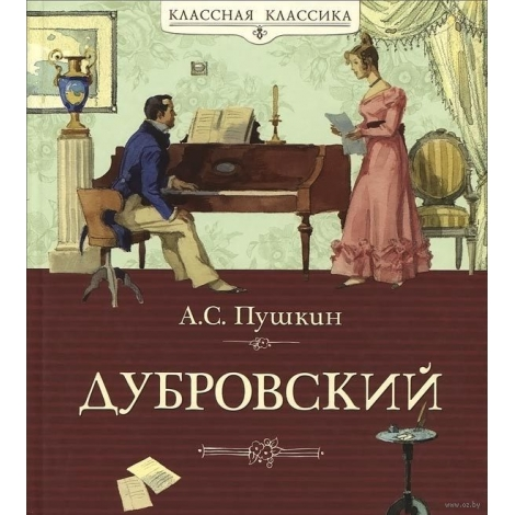 дубровский классная классика
