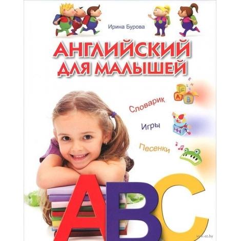 английский для малышей. словарик. игры. песенки
