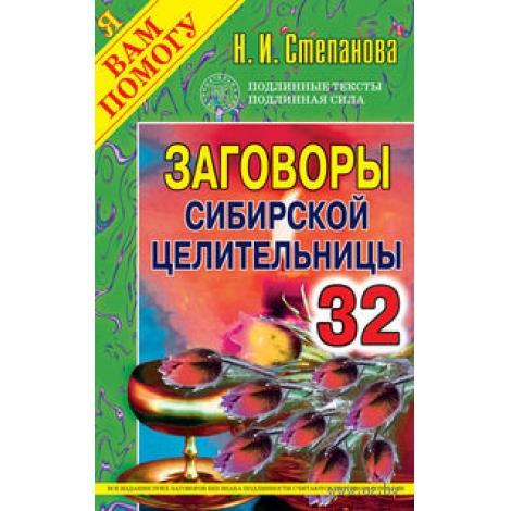 вт заговоры сибирск.целительницы-32