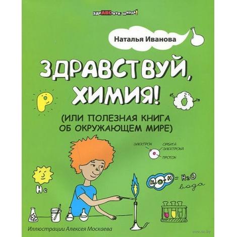 здравствуй,химия!или полезная книга об окруж.мире