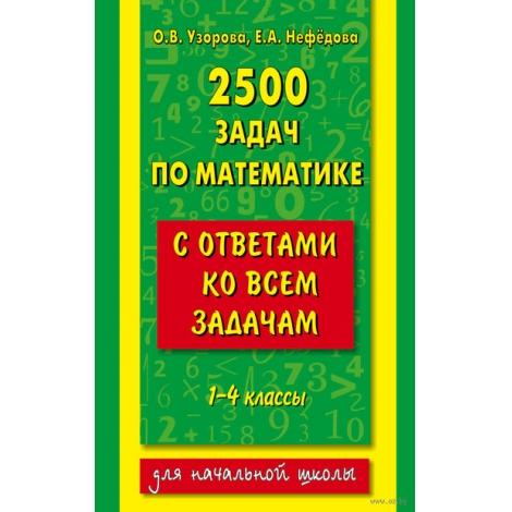 2500 задач по математике с ответами ко всем задачам. 1-4 классы