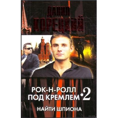 рок-н-ролл под кремлем.  кн 2. найти шпиона