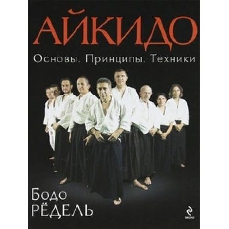айкидо. основы. принципы. техники