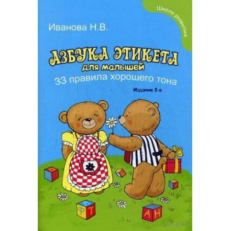 азбука этикета для малышей:33 правила хорош.тона